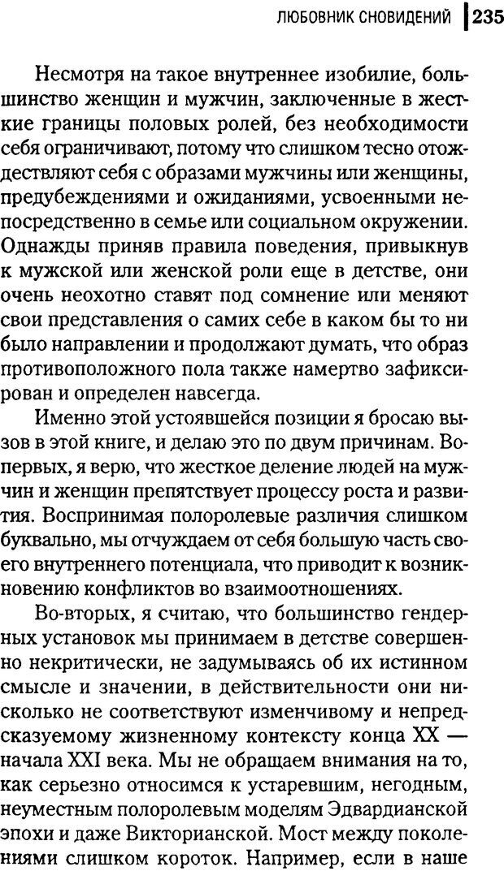 DJVU. Любовник сновидений. Пето Л. Страница 229. Читать онлайн