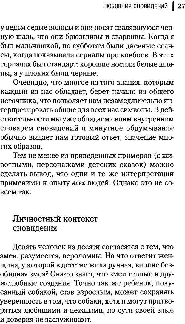 DJVU. Любовник сновидений. Пето Л. Страница 23. Читать онлайн