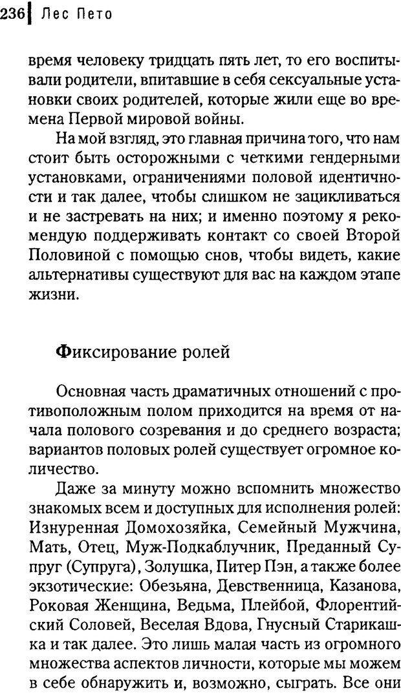 DJVU. Любовник сновидений. Пето Л. Страница 230. Читать онлайн