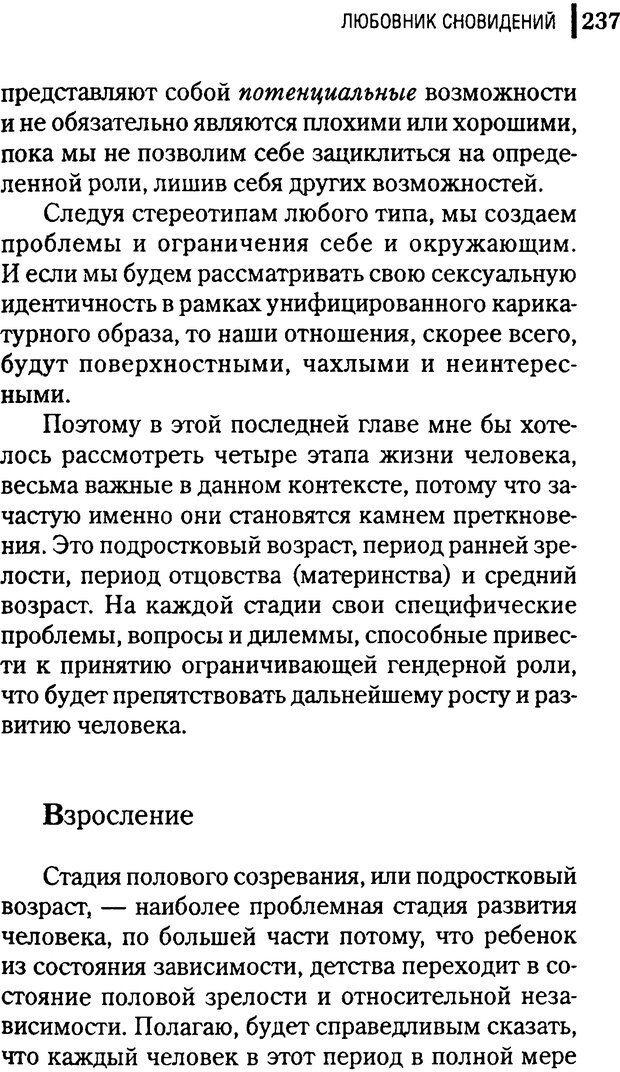 DJVU. Любовник сновидений. Пето Л. Страница 231. Читать онлайн