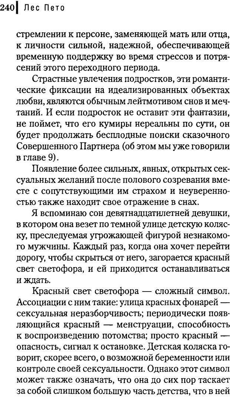 DJVU. Любовник сновидений. Пето Л. Страница 234. Читать онлайн