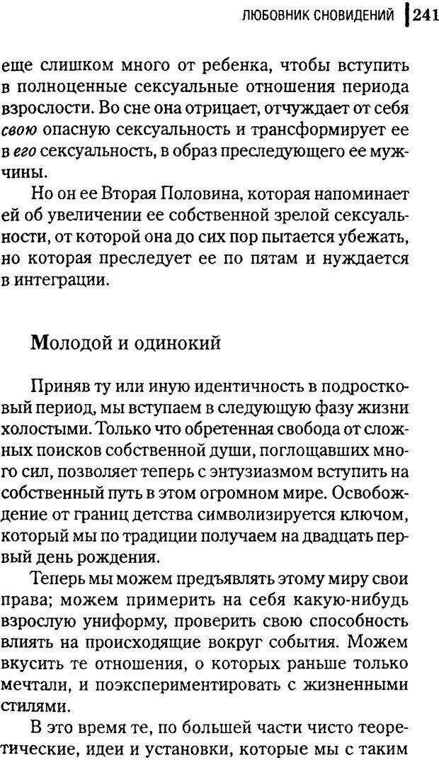DJVU. Любовник сновидений. Пето Л. Страница 235. Читать онлайн