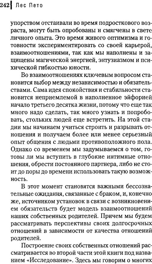 DJVU. Любовник сновидений. Пето Л. Страница 236. Читать онлайн