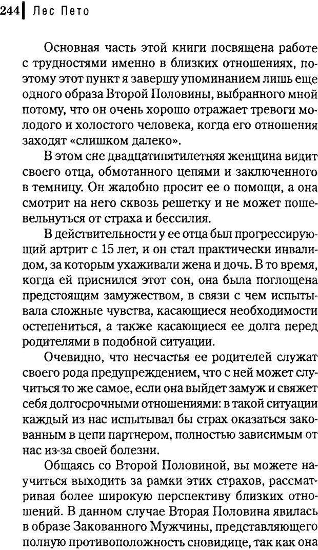 DJVU. Любовник сновидений. Пето Л. Страница 238. Читать онлайн