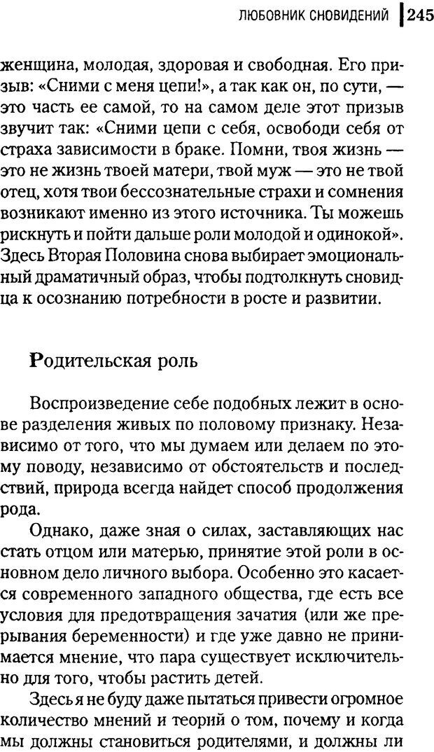 DJVU. Любовник сновидений. Пето Л. Страница 239. Читать онлайн