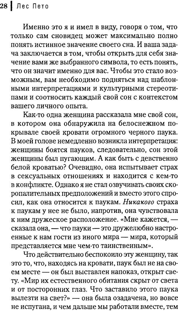 DJVU. Любовник сновидений. Пето Л. Страница 24. Читать онлайн
