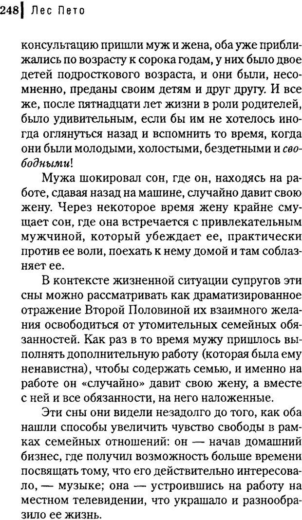 DJVU. Любовник сновидений. Пето Л. Страница 242. Читать онлайн