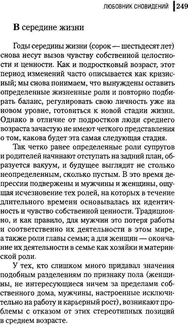 DJVU. Любовник сновидений. Пето Л. Страница 243. Читать онлайн