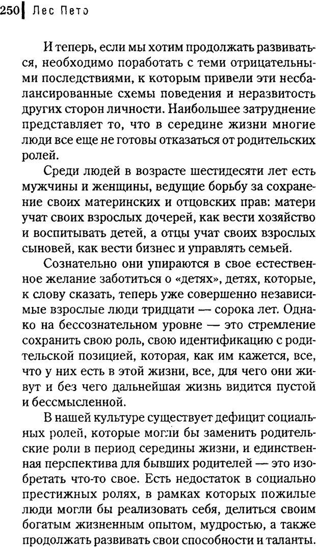 DJVU. Любовник сновидений. Пето Л. Страница 244. Читать онлайн
