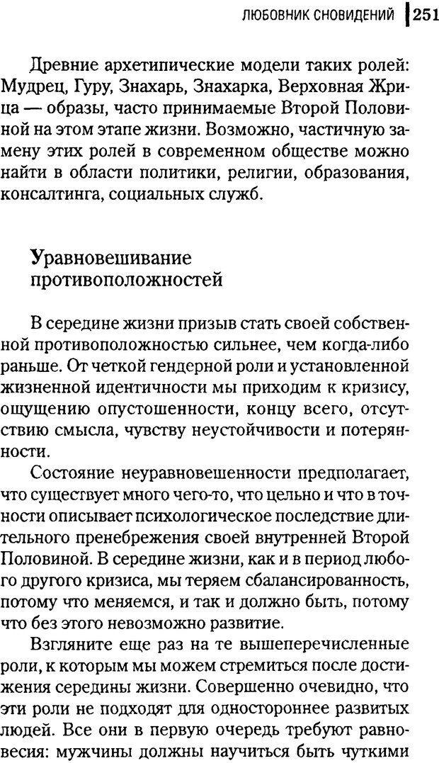DJVU. Любовник сновидений. Пето Л. Страница 245. Читать онлайн