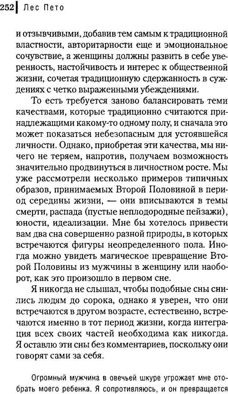 DJVU. Любовник сновидений. Пето Л. Страница 246. Читать онлайн