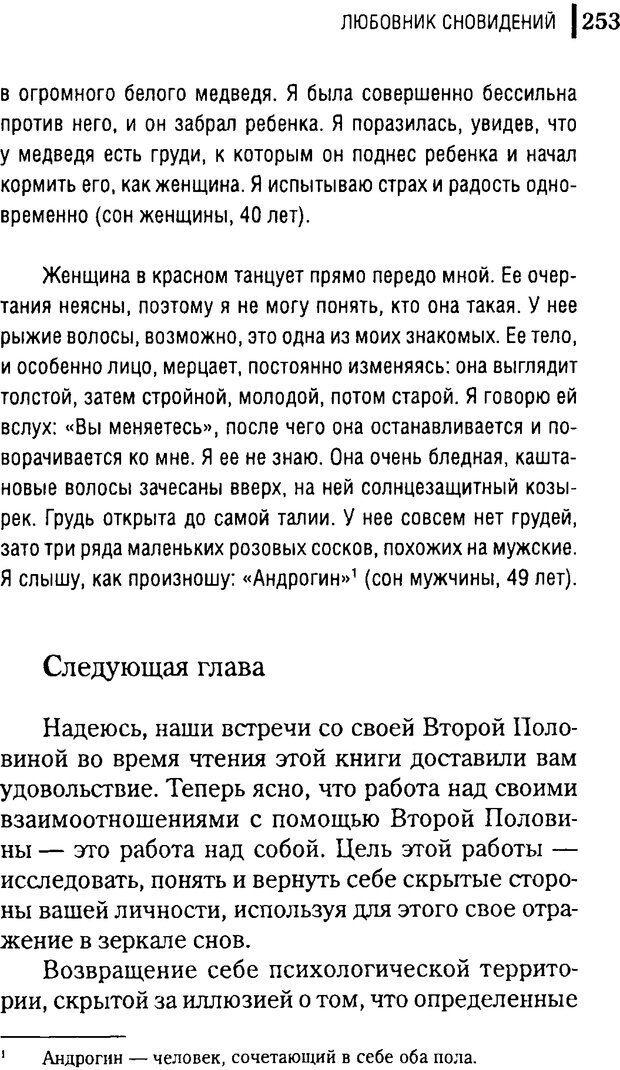 DJVU. Любовник сновидений. Пето Л. Страница 247. Читать онлайн