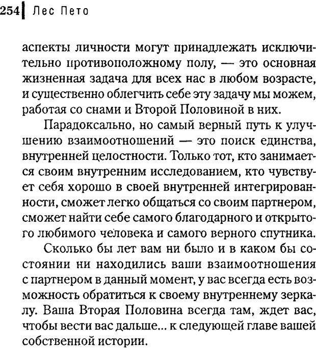 DJVU. Любовник сновидений. Пето Л. Страница 248. Читать онлайн