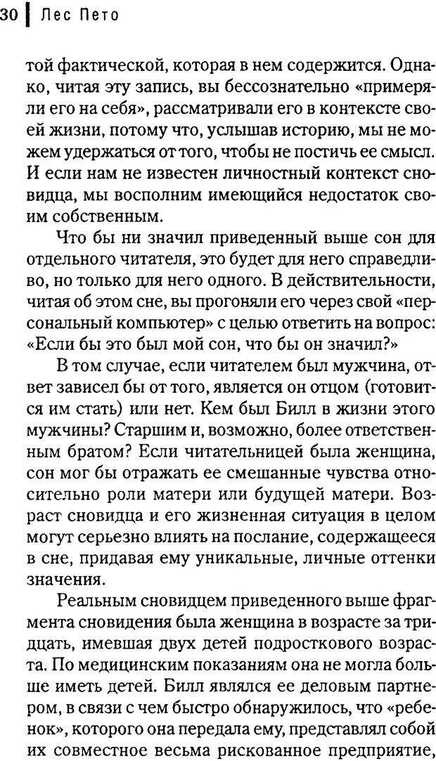 DJVU. Любовник сновидений. Пето Л. Страница 26. Читать онлайн