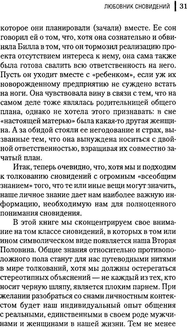 DJVU. Любовник сновидений. Пето Л. Страница 27. Читать онлайн