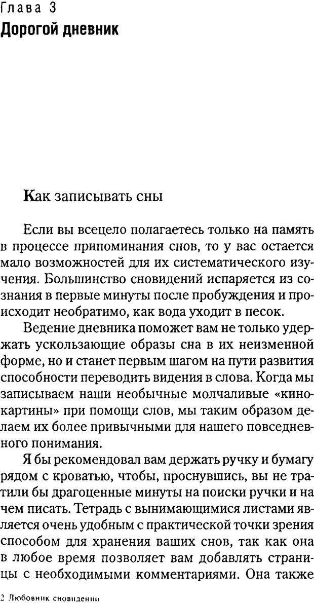 DJVU. Любовник сновидений. Пето Л. Страница 29. Читать онлайн