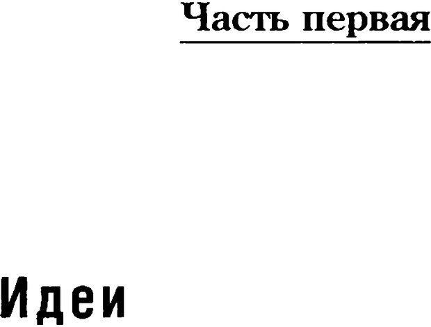 DJVU. Любовник сновидений. Пето Л. Страница 3. Читать онлайн