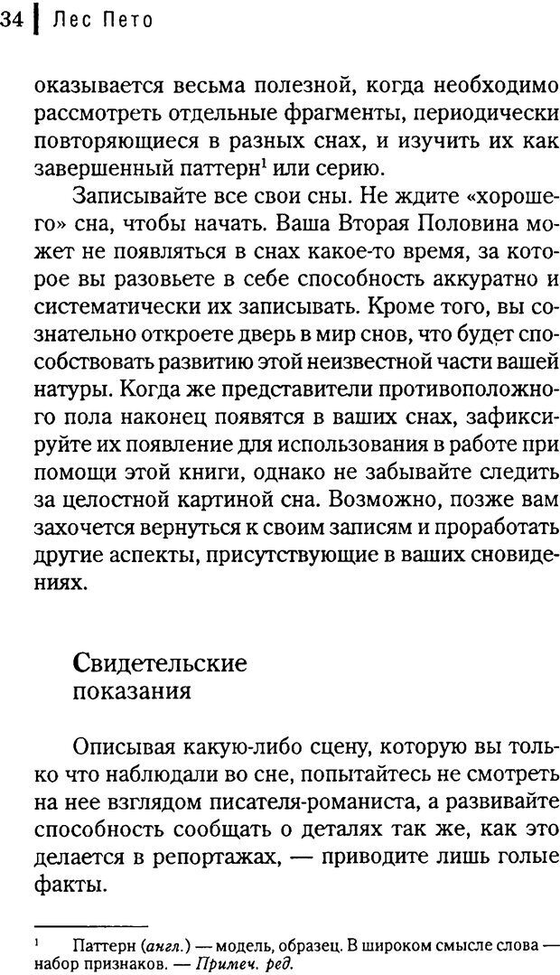 DJVU. Любовник сновидений. Пето Л. Страница 30. Читать онлайн