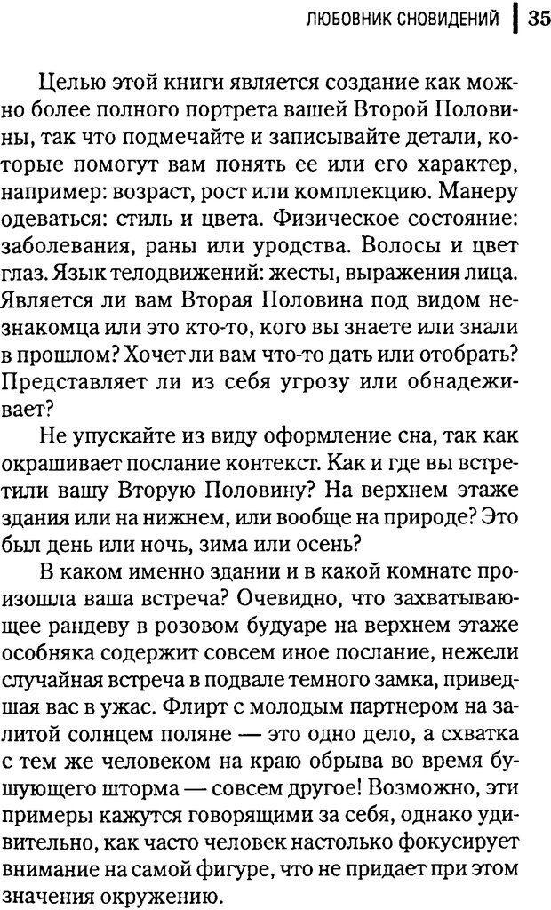 DJVU. Любовник сновидений. Пето Л. Страница 31. Читать онлайн