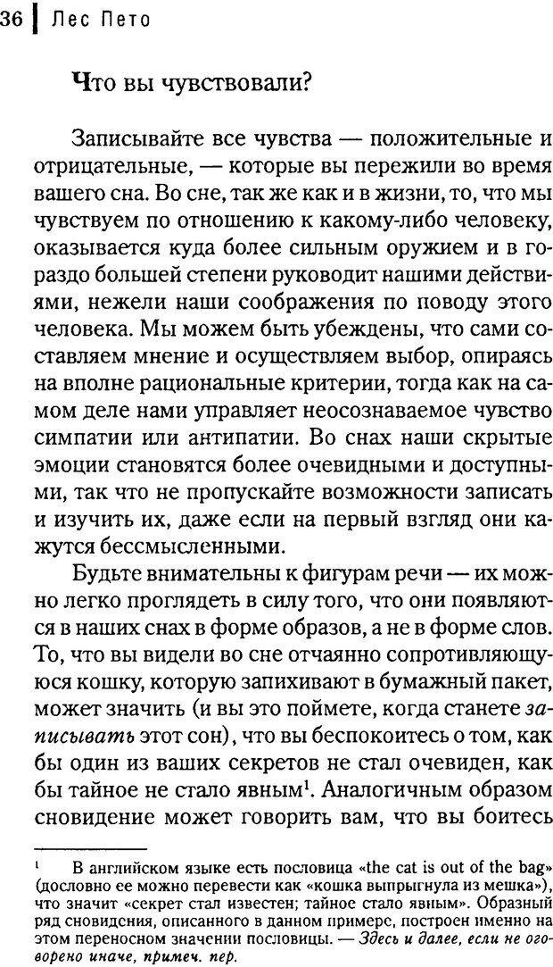 DJVU. Любовник сновидений. Пето Л. Страница 32. Читать онлайн