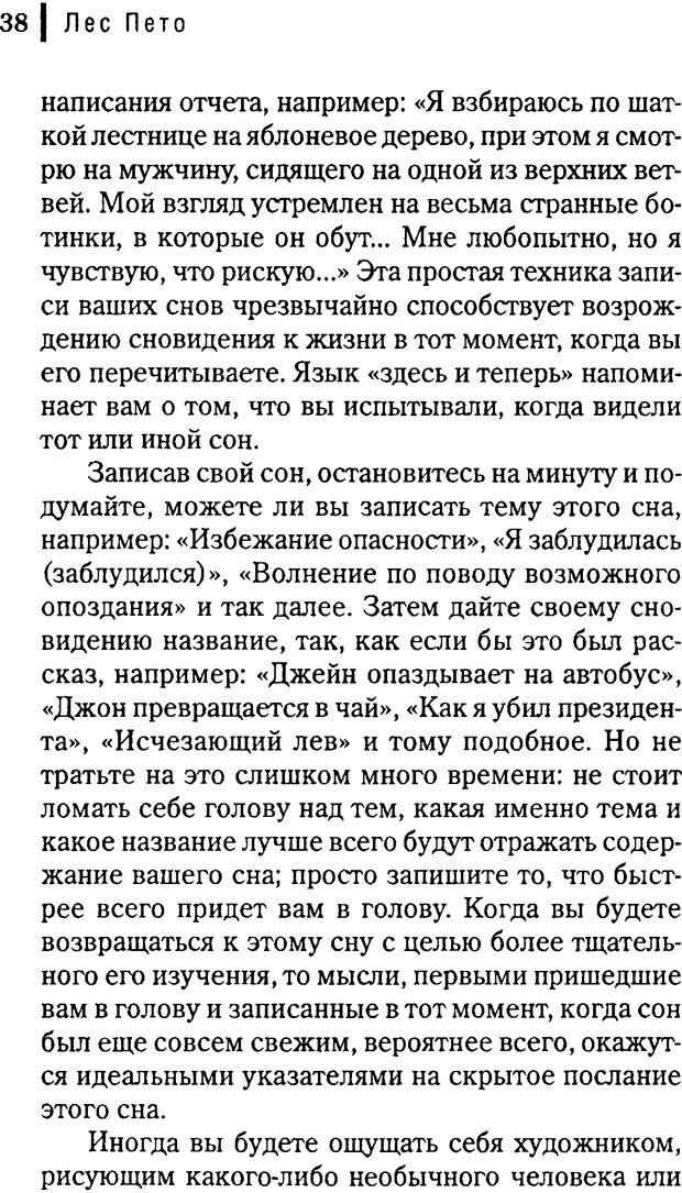 DJVU. Любовник сновидений. Пето Л. Страница 34. Читать онлайн