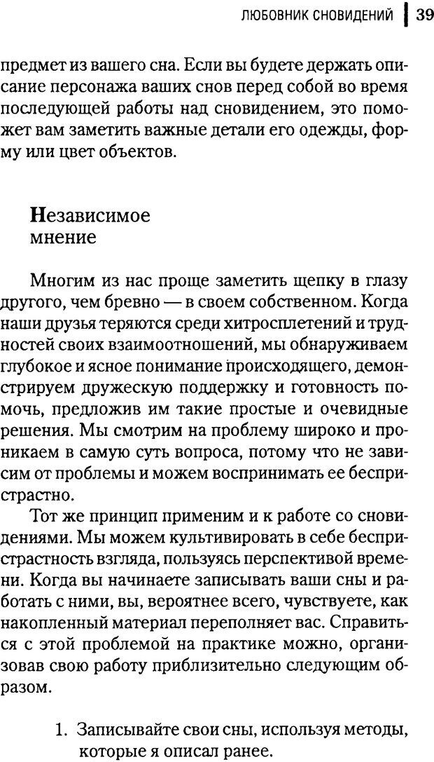 DJVU. Любовник сновидений. Пето Л. Страница 35. Читать онлайн