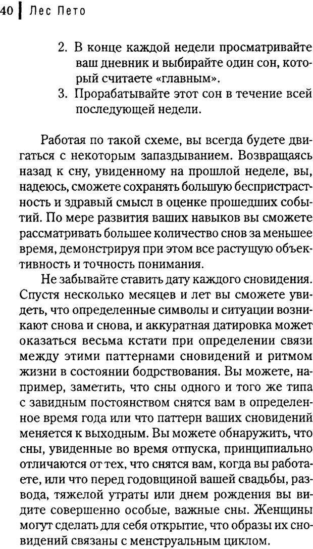 DJVU. Любовник сновидений. Пето Л. Страница 36. Читать онлайн