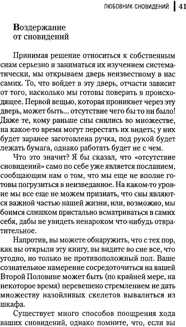 DJVU. Любовник сновидений. Пето Л. Страница 37. Читать онлайн