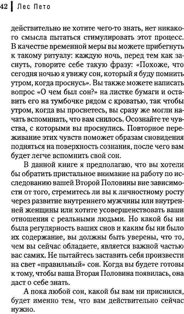 DJVU. Любовник сновидений. Пето Л. Страница 38. Читать онлайн