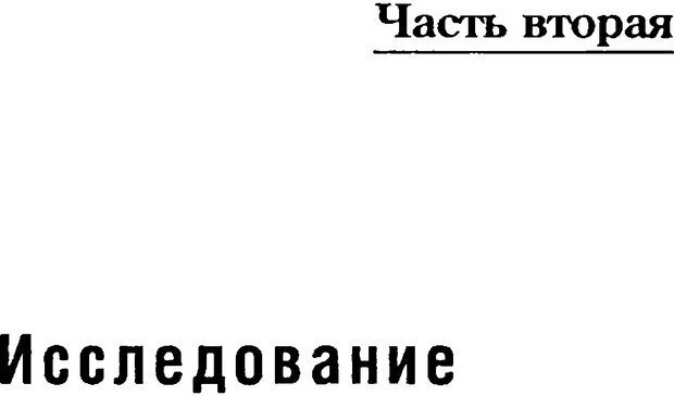 DJVU. Любовник сновидений. Пето Л. Страница 39. Читать онлайн