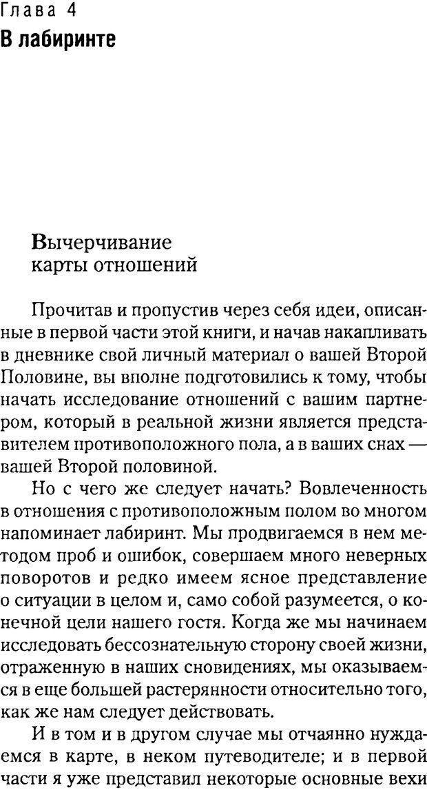 DJVU. Любовник сновидений. Пето Л. Страница 40. Читать онлайн