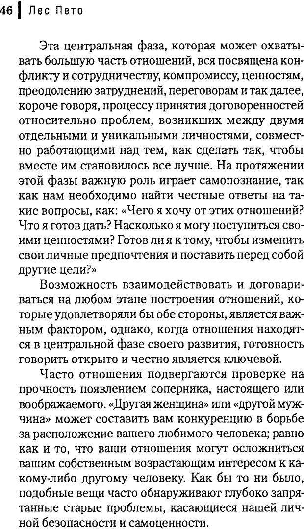 DJVU. Любовник сновидений. Пето Л. Страница 42. Читать онлайн