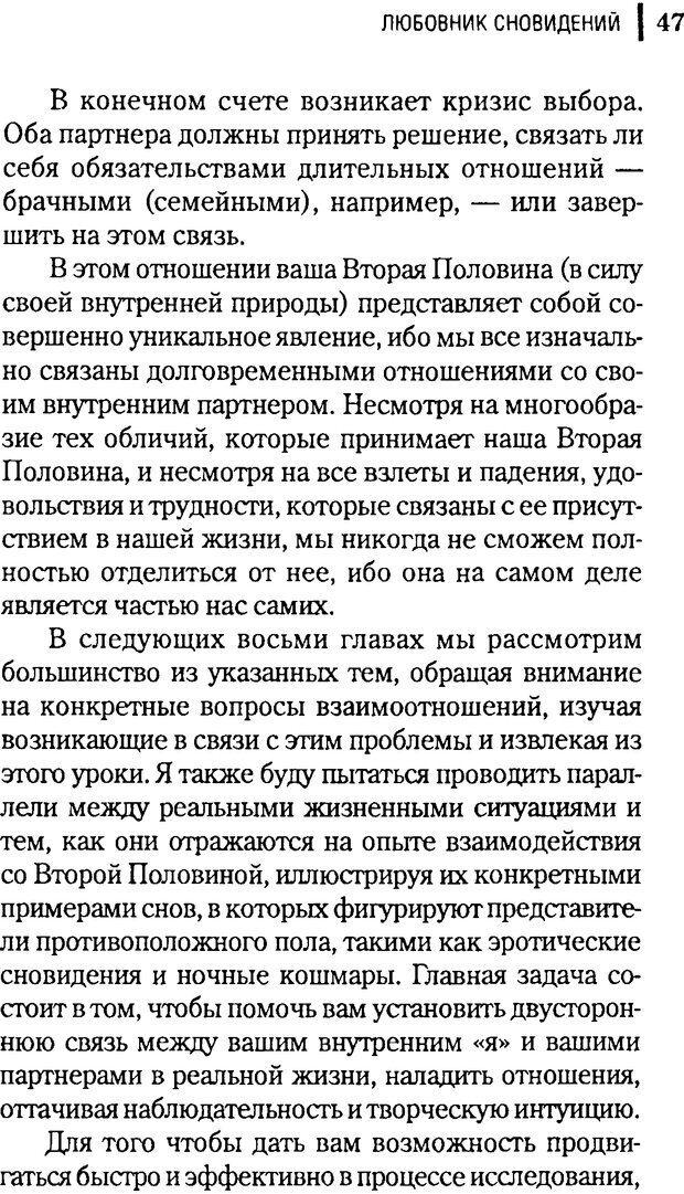 DJVU. Любовник сновидений. Пето Л. Страница 43. Читать онлайн