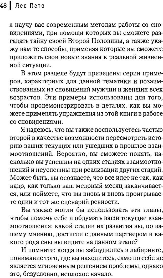 DJVU. Любовник сновидений. Пето Л. Страница 44. Читать онлайн