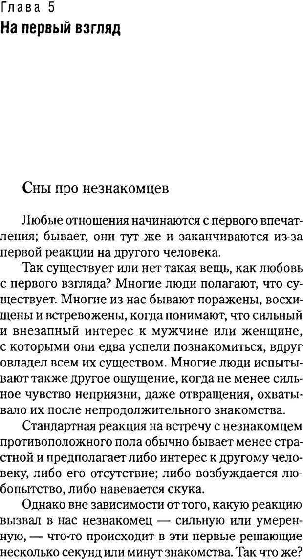 DJVU. Любовник сновидений. Пето Л. Страница 45. Читать онлайн