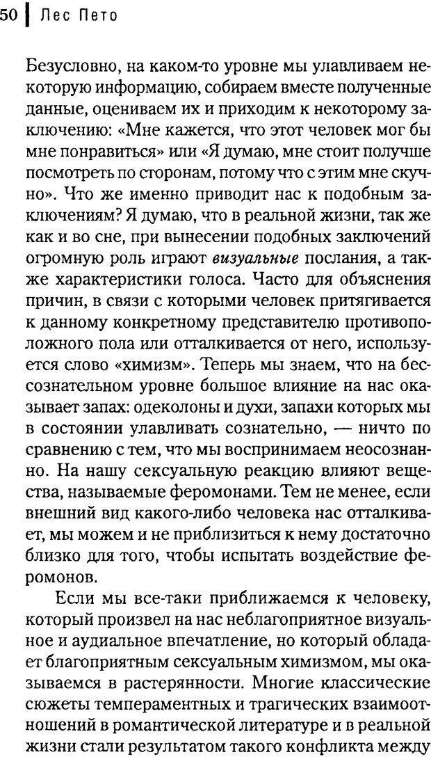 DJVU. Любовник сновидений. Пето Л. Страница 46. Читать онлайн