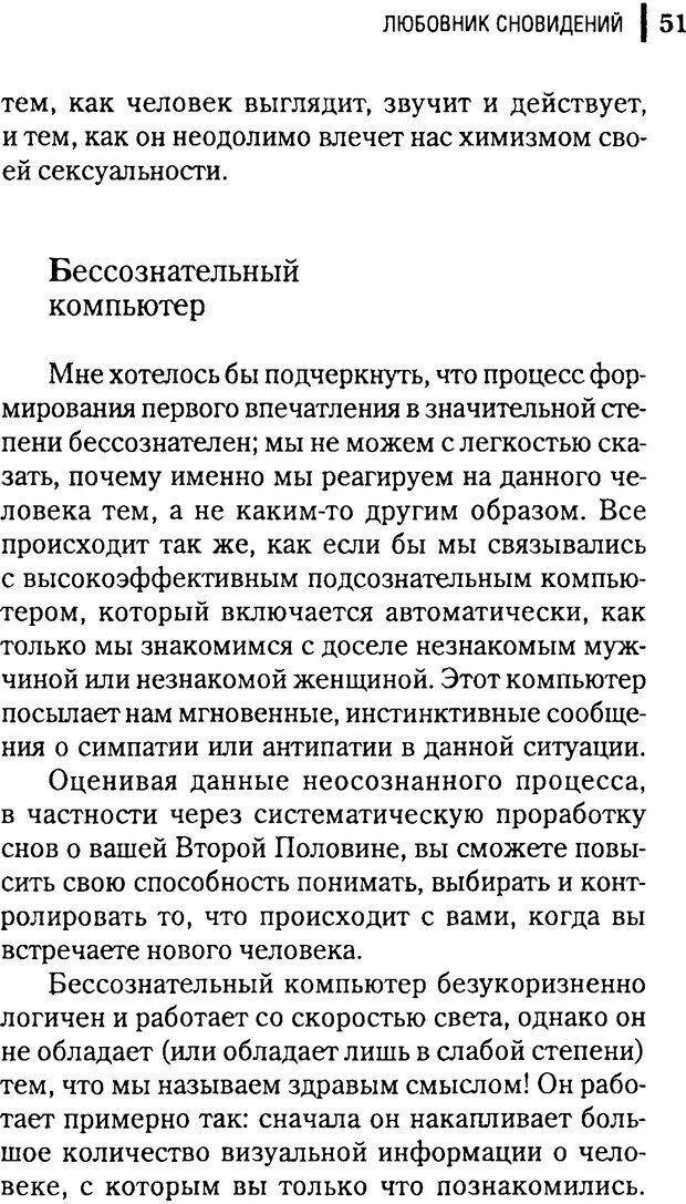DJVU. Любовник сновидений. Пето Л. Страница 47. Читать онлайн