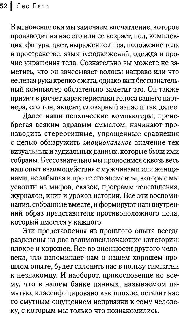 DJVU. Любовник сновидений. Пето Л. Страница 48. Читать онлайн
