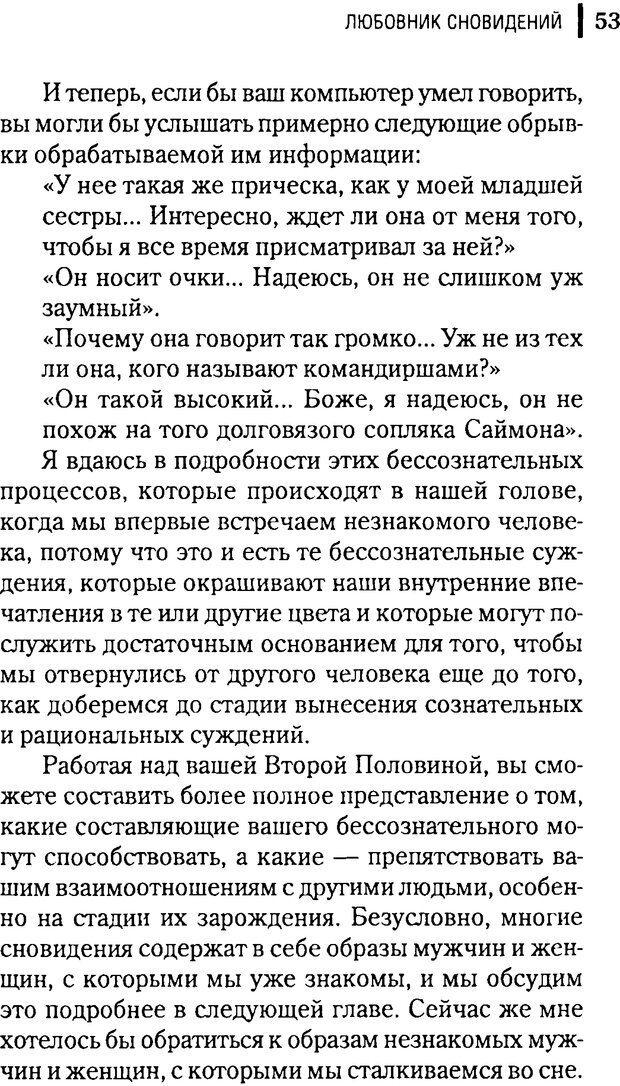 DJVU. Любовник сновидений. Пето Л. Страница 49. Читать онлайн