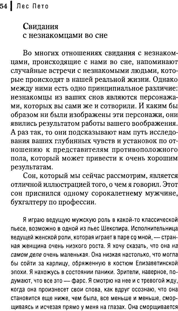 DJVU. Любовник сновидений. Пето Л. Страница 50. Читать онлайн