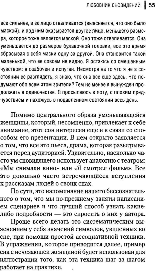 DJVU. Любовник сновидений. Пето Л. Страница 51. Читать онлайн