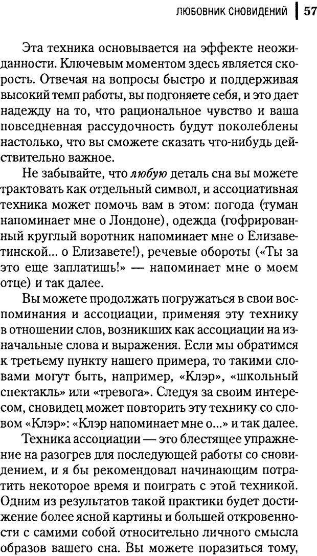 DJVU. Любовник сновидений. Пето Л. Страница 53. Читать онлайн
