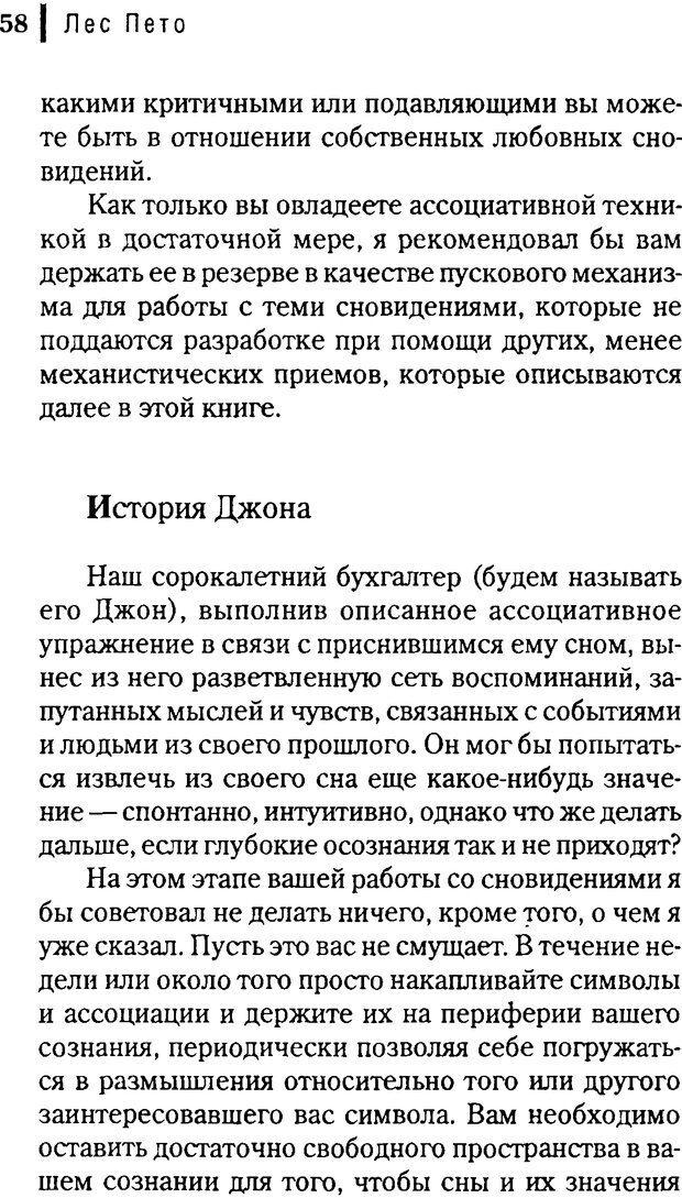 DJVU. Любовник сновидений. Пето Л. Страница 54. Читать онлайн