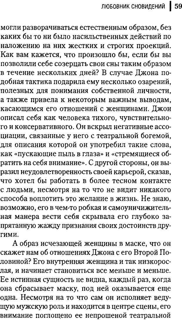 DJVU. Любовник сновидений. Пето Л. Страница 55. Читать онлайн