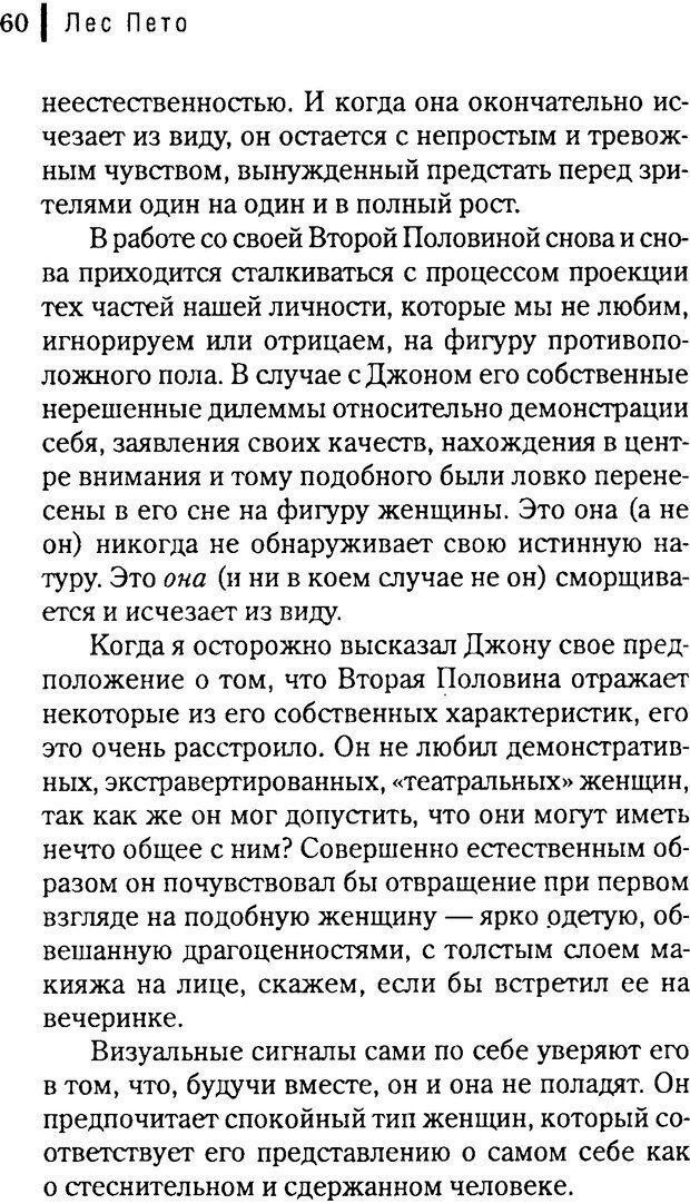 DJVU. Любовник сновидений. Пето Л. Страница 56. Читать онлайн