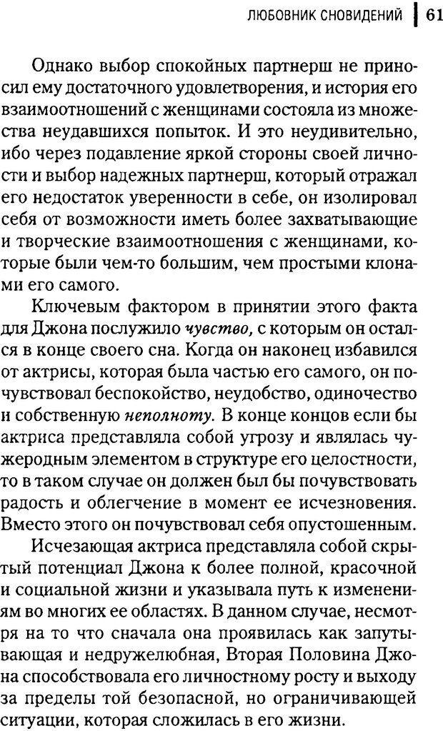 DJVU. Любовник сновидений. Пето Л. Страница 57. Читать онлайн