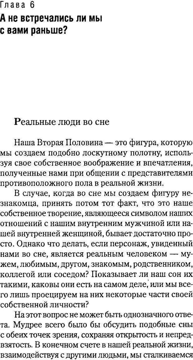 DJVU. Любовник сновидений. Пето Л. Страница 58. Читать онлайн