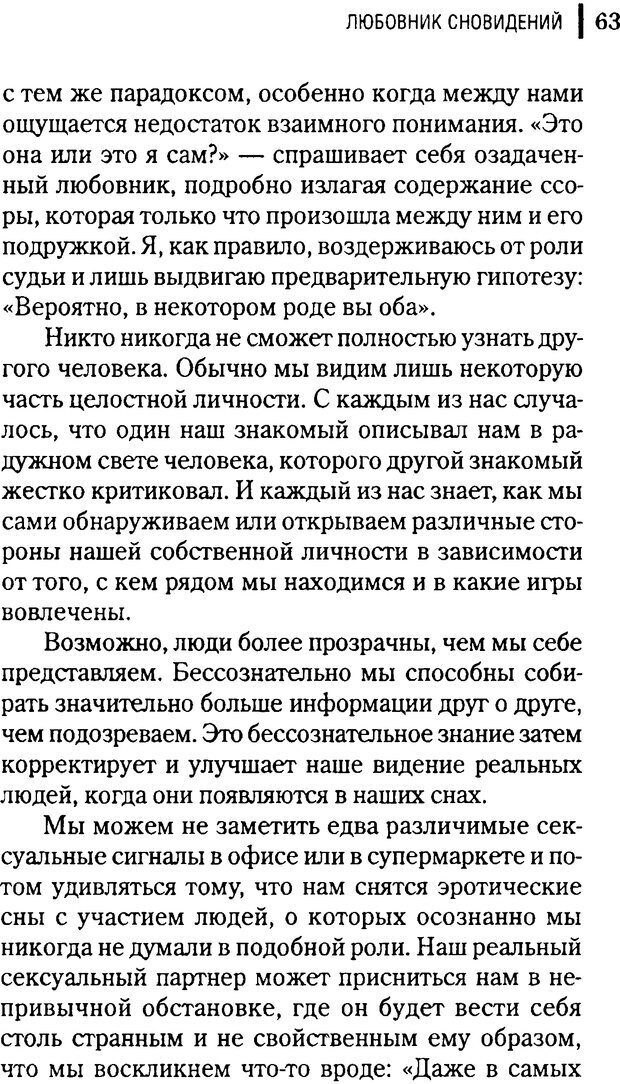 DJVU. Любовник сновидений. Пето Л. Страница 59. Читать онлайн