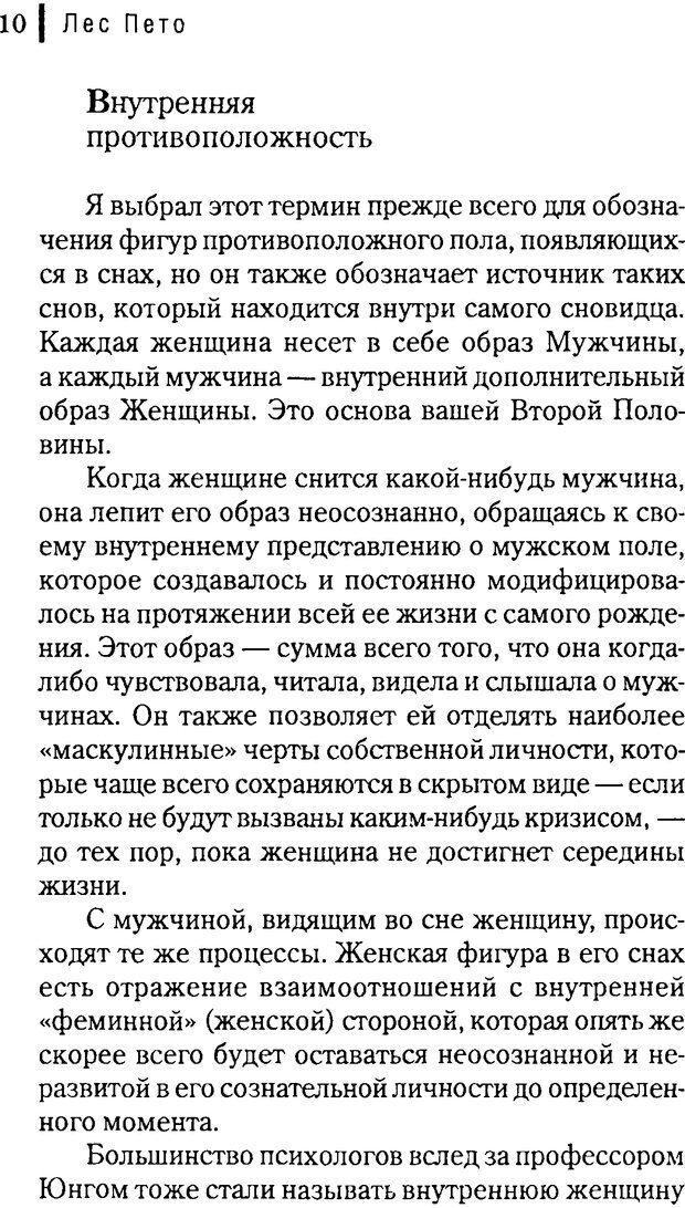 DJVU. Любовник сновидений. Пето Л. Страница 6. Читать онлайн