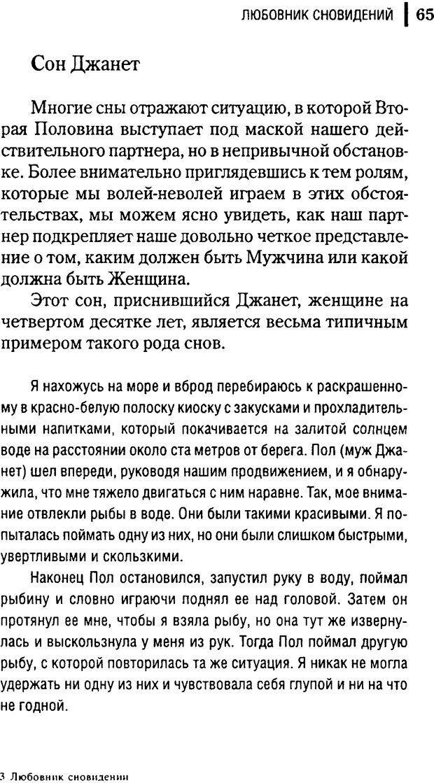 DJVU. Любовник сновидений. Пето Л. Страница 61. Читать онлайн
